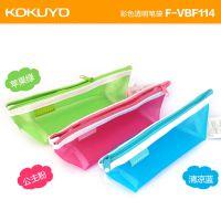 日本国誉笔袋|KOKUYO国誉透明笔袋|彩色透明笔袋F-VBF114