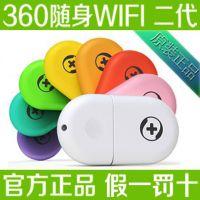 批发360随身WiFi 2代 官网官方二代pk小米迷你移动无线路由器