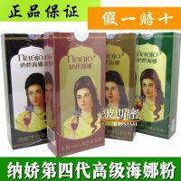 批发纳娇四代高级海娜粉植物染发粉染发剂 咖啡色/棕色/养发