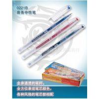 供应 真彩中性笔 0221B商务中性笔
