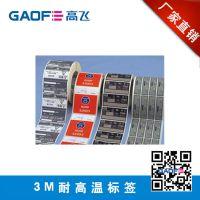 供应四川地区3M不干胶标签 耐高温特殊材料标贴东莞不干胶厂家定做
