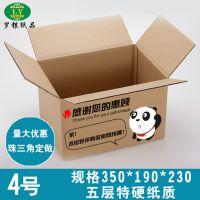 三层特硬瓦楞纸箱4号纸箱现货交易 淘宝发货小纸盒子 快递纸箱