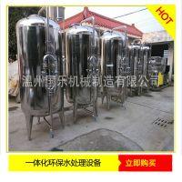 批量生产 反渗透一体化纯净水处理设备 原水工业水处理设备