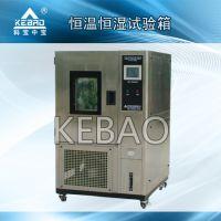 宁波科宝恒温恒湿试验箱报价KB-TH-S-80G.Z.D