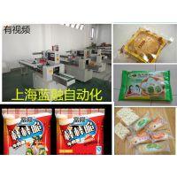 全自动封口机蛋黄派月饼充气包装机 面包包装机 饼干包装机