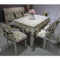 欧式餐桌13件套、 椅垫 椅套 桌布 家居用品