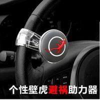 个性壁虎方向器汽车方向盘助力省力方向盘球辅助转向器轴承方向球
