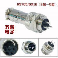 供应GX12标准版航空插头插座