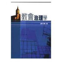 基督教书籍:教会治理学