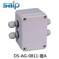 供应saipwell电缆接线盒DS-AG-0811-套A   8位端子两进两出防水盒