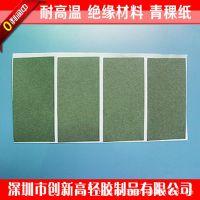 供应青稞纸 厚0.3/0.5/0.8/1/2/3mm 密封垫 轻胶制品厂家福永沙井