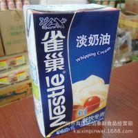 供应怡泰批发 鲜动物性雀巢淡奶油 提拉米苏必备1L 1*12/件