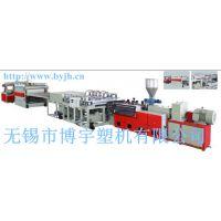 WPC-PVC橱柜板挤出生产线  86-15152230576