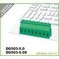 供应高正原装螺钉式PCB接线端子DG503-5.0/5.08