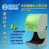 供应北京 天津 河北洁博士自动感喷雾手消毒器机