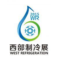 2015中国西部国际制冷、空调、供热、通风及食品冷冻加工展览会