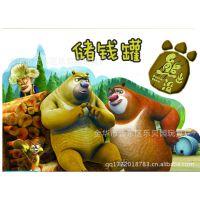 搪胶储钱罐,创意熊出没存钱罐,儿童节小朋友生日礼物,熊大熊二