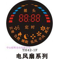 彤辉上海电饭煲数码管系列 /风扇系列LED数码彩屏厂家定做