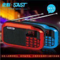 批发 先科SA-55便携插卡音箱迷你音响/MP3音乐播放器/唱戏收音机
