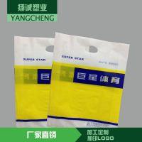 厂家供应 服装袋 塑料袋 包装袋 手提袋 平口冲孔袋 加工定做批发