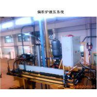 包头和维德厂家出售-铝行业设备——偏析炉液压系统