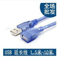 供应USB延长线 带磁环 标准2.0数据线 USB线 USB A/F 30公分