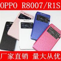 工厂批发oppo R8007手机壳 R1s开窗蚕丝纹皮套 R8007手机套手机壳
