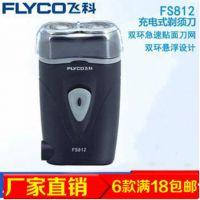 正品微店Flyco飞科FS812飞科正品剃须刀男士充电旋转式刮胡刀