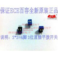 EDS102 EDS102SZ 2.54脚距 2位拨码开关 ECE台湾百容 原装正品