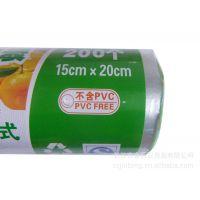 【利兵】 点断式 一次性保鲜袋 食物保鲜袋 批发厂家836