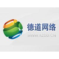 供应徐州德道网络技术开发一般多少钱 江苏省优质的徐州德道网络技术开发项目