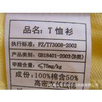 温州厂家直销label水洗标 优质label水洗标 温州label水洗标