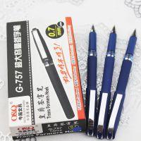 757今晟中性笔高档书写工具 商务办公签字笔 财务考试水笔批发
