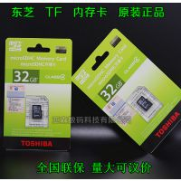 Toshiba 东芝 TF内存卡 32G 原装正品行卡 TF手机内存卡 质保五年
