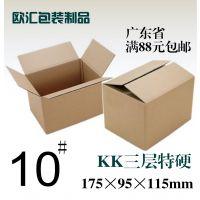10号KK三层特硬淘宝快递邮政包装纸箱纸盒小箱包装盒订做定做批发