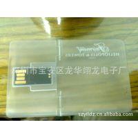 折叠卡片U盘 透明名片U盘 可选各种容量 质量保证 不扩容