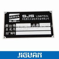 东莞铝制标牌 机械参数板制作 薄膜开关面板 设备铭牌 不锈钢牌