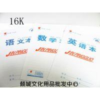 批发 16K学生作业本 双面书写 语文 数学 英语本 课堂作业本