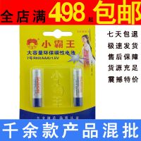 供应小霸王大容量环保碳性电池7号R03AAA1.5V电池干电池鼠标电池2节装