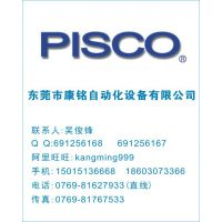 日本 PISCO 45°插入型弯角 迷你型 PLHJ4M