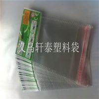 义乌厂家 opp袋 塑料袋 透明包装袋 opp自粘袋 PE袋 尺寸可定制