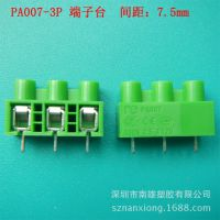 专业生产销售PCB接线端子厂家 7.5mm间距 PA007-3P