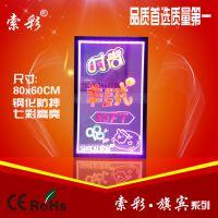 索彩WK8060 苏州荧光板 手写广告板 七彩荧光板 荧光屏写字板