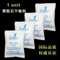供应TOPSORB1/3unit蒙脱石干燥剂,膨润土干燥剂,陶土干燥剂,防潮干燥剂,环保干燥剂