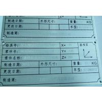 上海设备铭牌制作,不锈钢,铝合金广告牌,标牌激光加工