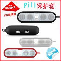 Pill Sleeve 胶囊蓝牙音箱保护套 专业户外运动PILL音响便携套