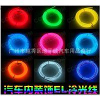 汽车装饰灯 LED 车内氛围灯 3D EL冷光线 冷光灯 内饰改装 3米