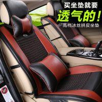 供应汽车皮革坐垫夏塑料运动坐垫凉垫速腾福克斯科鲁兹捷达朗逸HC0041
