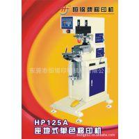 HS-125A座地油墨单色移印机 国内通用型移印机 玻璃多功能移印机