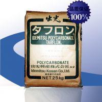 PC/日本出光/IR1600/PC塑料粒,光扩散PC,高流动,高冲强